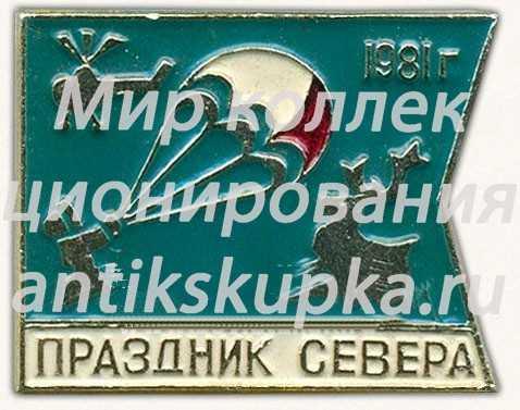 Знак «Мурманск. 1981. Парашютный спорт. 47 праздник севера»