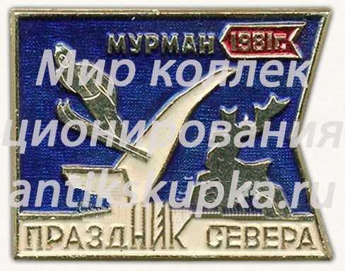 Знак «Мурманск. 1981. Прыжки на лыжах с трамплина. 47 праздник севера»