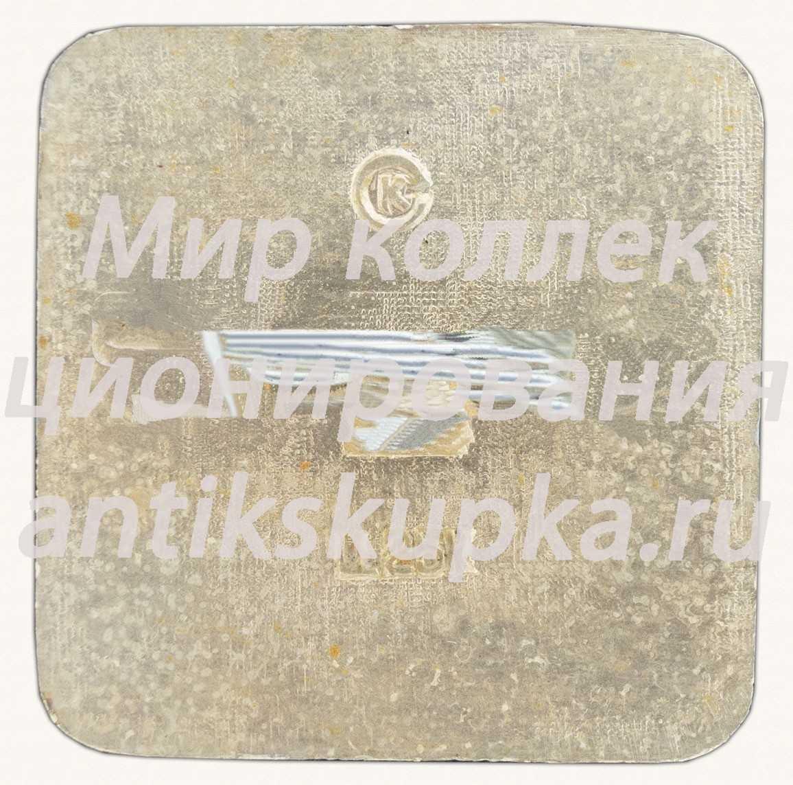 Знак «Мурманск. 1986. Пулевая стрельба. 52 праздник севера»