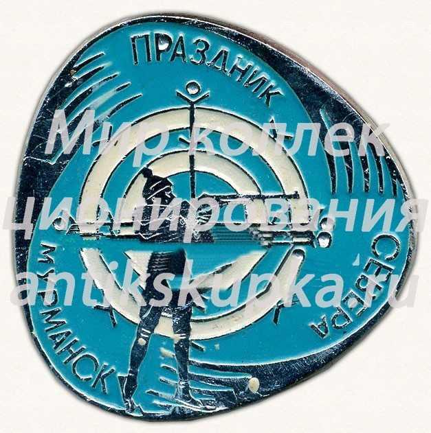 Знак «Мурманск. Пулевая стрельба. Праздник севера»