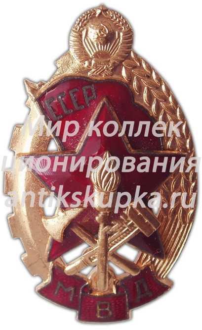 Знак «МВД. Лучшему работнику пожарной охраны. Тип 1» 2