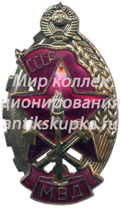 Знак «МВД. Лучшему работнику пожарной охраны. Тип 2» 2