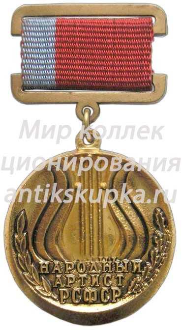 Знак «Народный артист РСФСР»