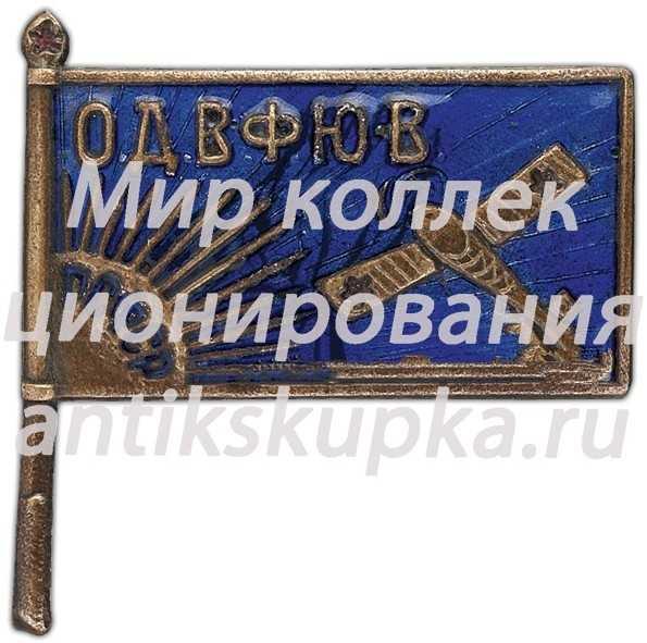 Знак «Общества друзей воздушного флота Юго-Восточной области (ОДВФЮВ)» 2