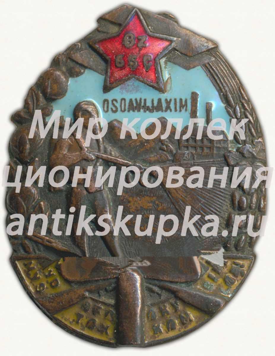 Знак общества содействия обороне и авиационно-химическому строительству (ОСОАВИАХИМ) Узбекской ССР