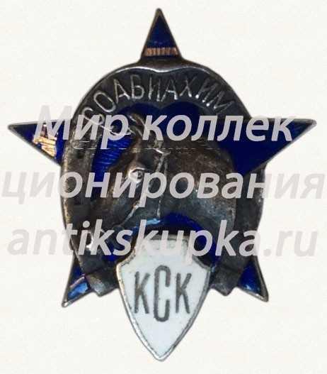 Знак общества содействия обороне и авиационно-химическому строительству (ОСОАВИАХИМ). Конно-спортивный клуб (КСК)
