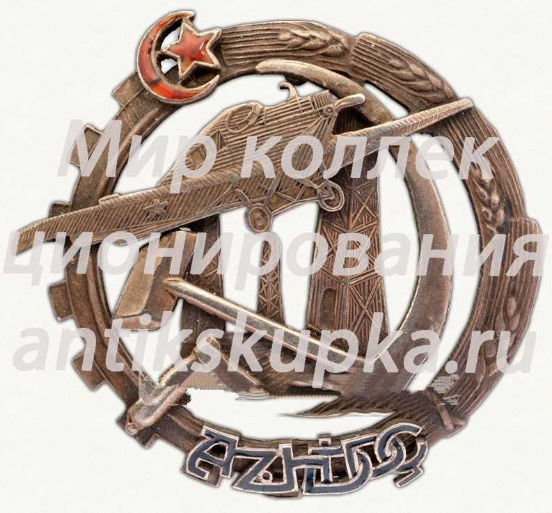 Знак «Общество друзей воздушного флота (ОДВФ) Азербайджана» 2