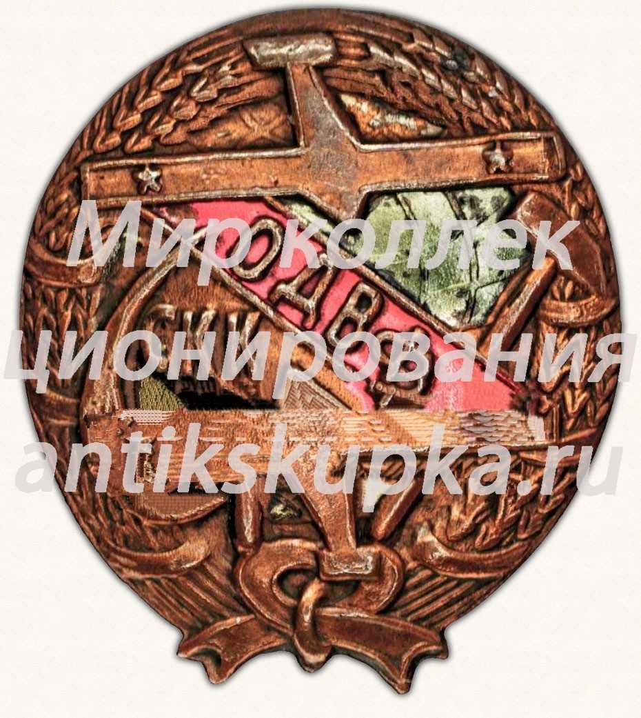 Знак «Общество друзей воздушного флота (ОДВФ) Северо-Кавказского края (СКК)»