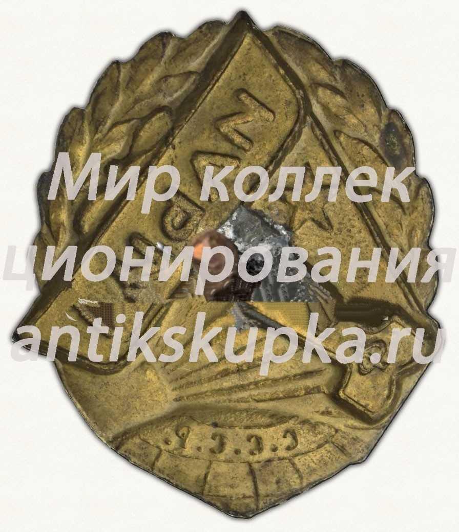 Знак «Общество друзей воздушного флота (ОДВФ). на постройку эскадрильи «Ильич»»