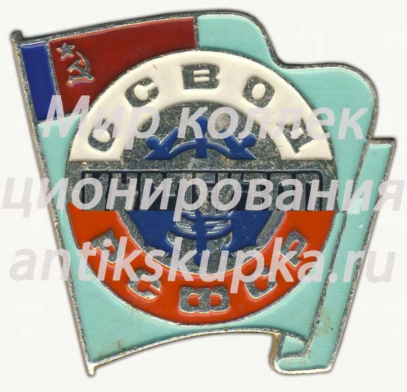 Знак «Общество спасания на водах (ОСВОД). Инспектор РСФСР»
