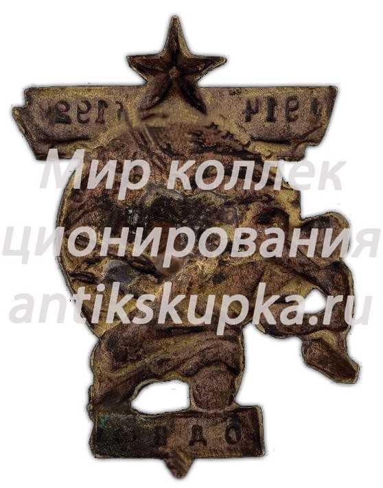 Знак «ОДВФ, посвященный 10-летию Первой мировой войны»