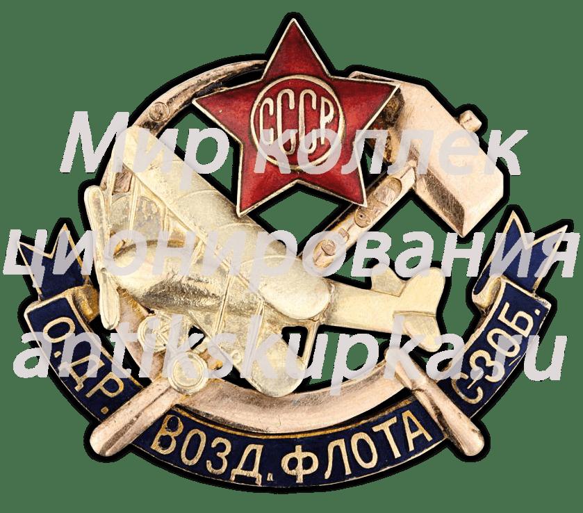 Знак «ОДВФ Северо-Западной области» 6