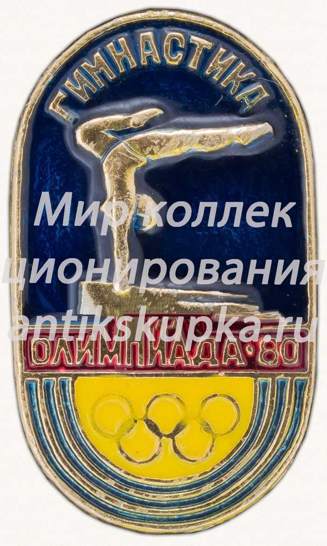 Знак «Олимпиада-80. Гимнастика»