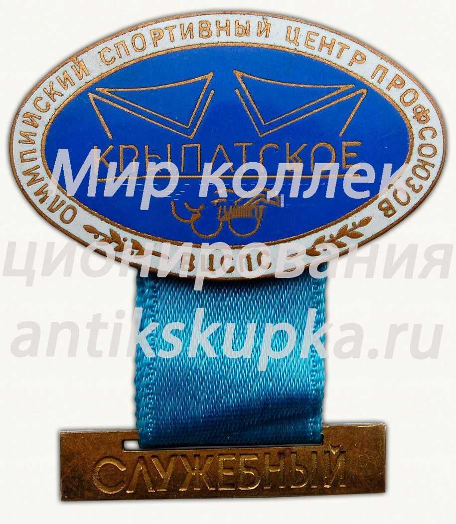 Знак «Олимпийский спортивный центр профсоюзов «Крылатское». ВЦСПС. Служебный»