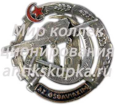 Знак «Осоавиахим Азербайджанской ССР «Шлюпочные походы Баку-Астрахань»»