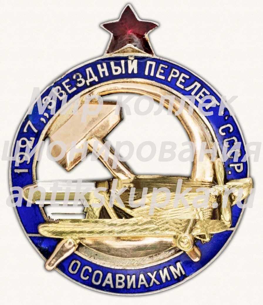 Знак «ОСОАВИАХИМ. 1927. «Звездный перелет»»