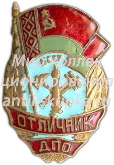 Знак «Отличник добровольной пожарной охраны (ДПО) БССР»