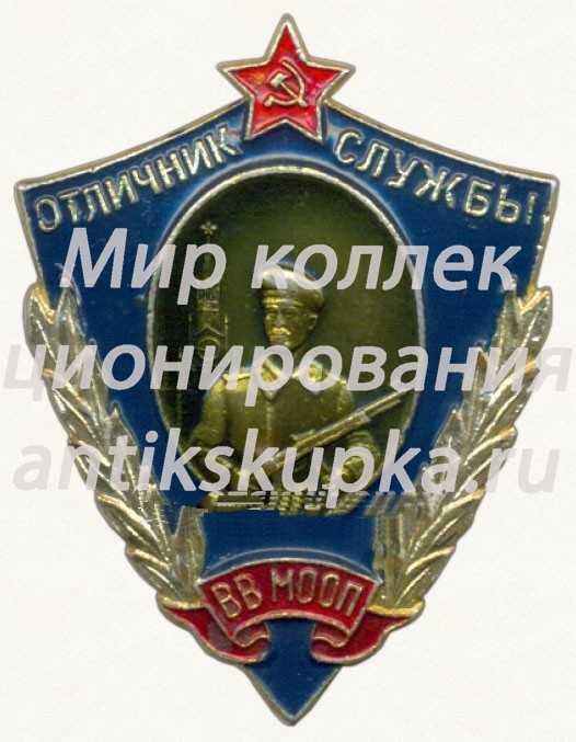 Знак «Отличник службы ВВ МООП»