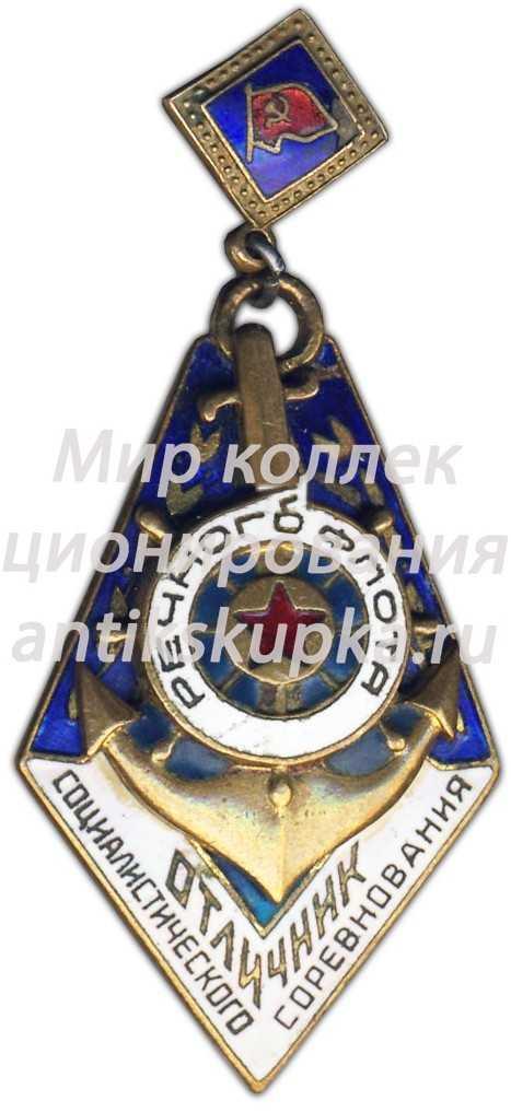 Знак «Отличник социалистического соревнования речного флота»