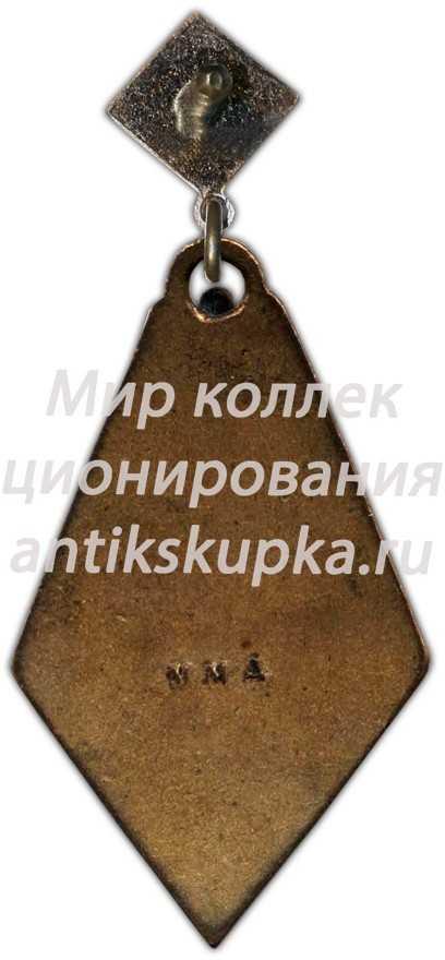 Знак «Отличник соцсоревнования. Министерство речного флота БССР»