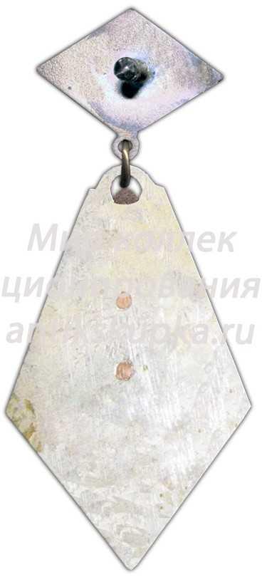 Знак «Отличник соцсоревнования. Министерство речного флота Латвийской ССР» 2