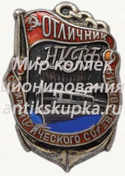 Знак «Отличник соцсоревнования. НКРФ (Наркомат речного флота)»