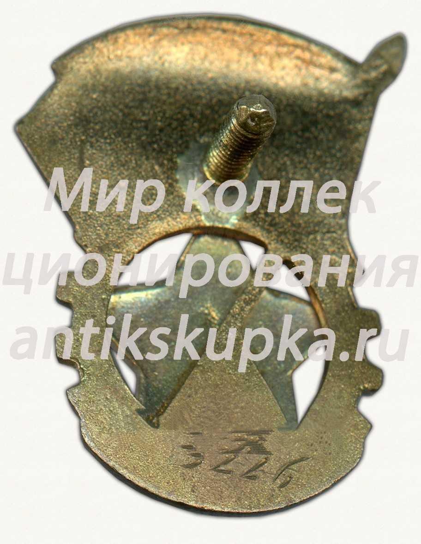 Знак отличника комплекса ГТО 2-й ступени (1946-1961) 2