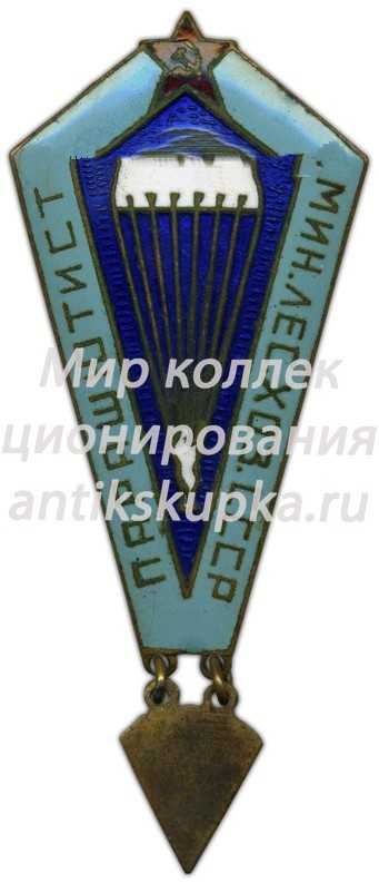 Знак «Парашютист министерства лесного хозяйства СССР»