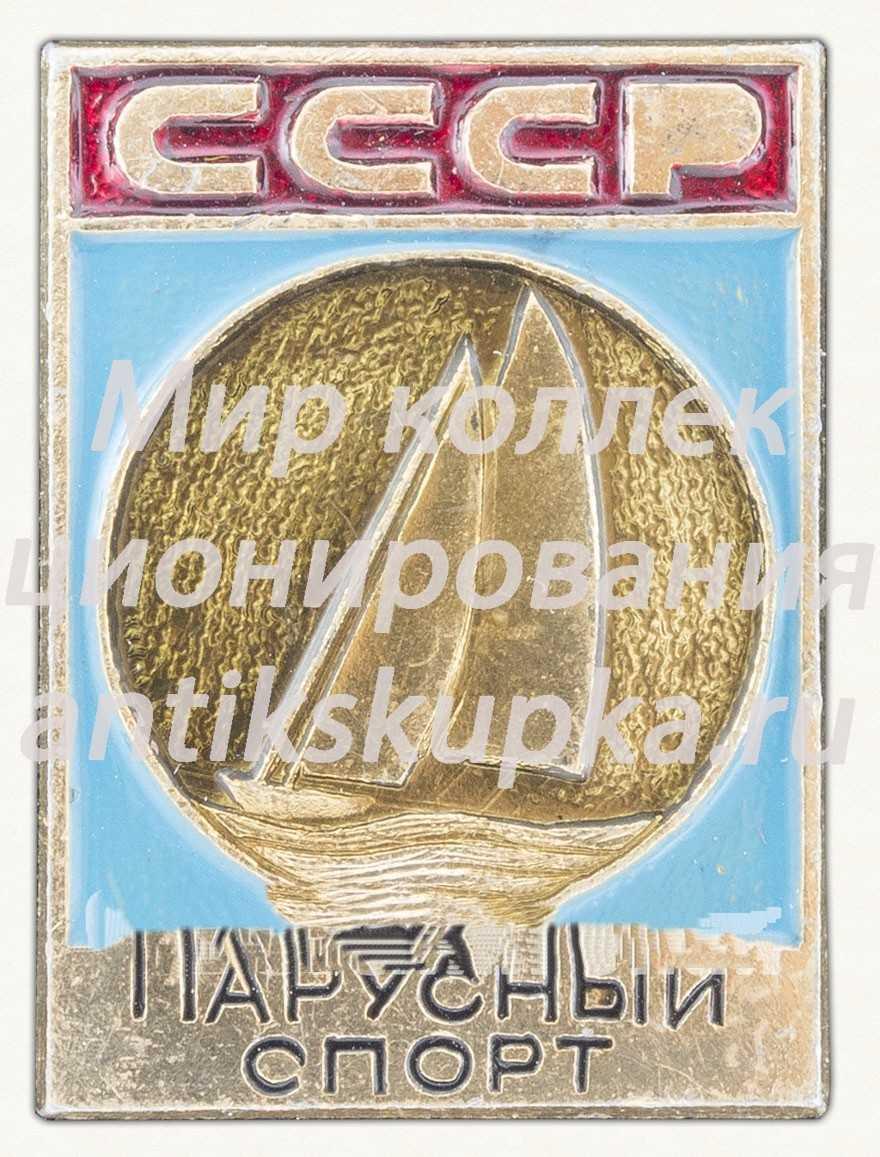 Знак «Парусный спорт. СССР»