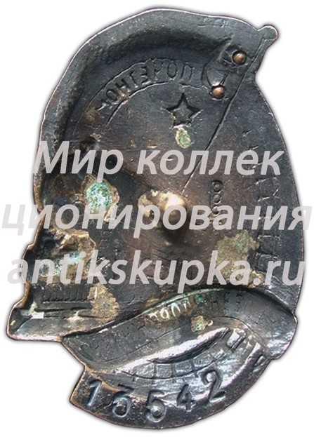 Знак « Почетному железнодорожнику. Тип 1. 1941 год » 2