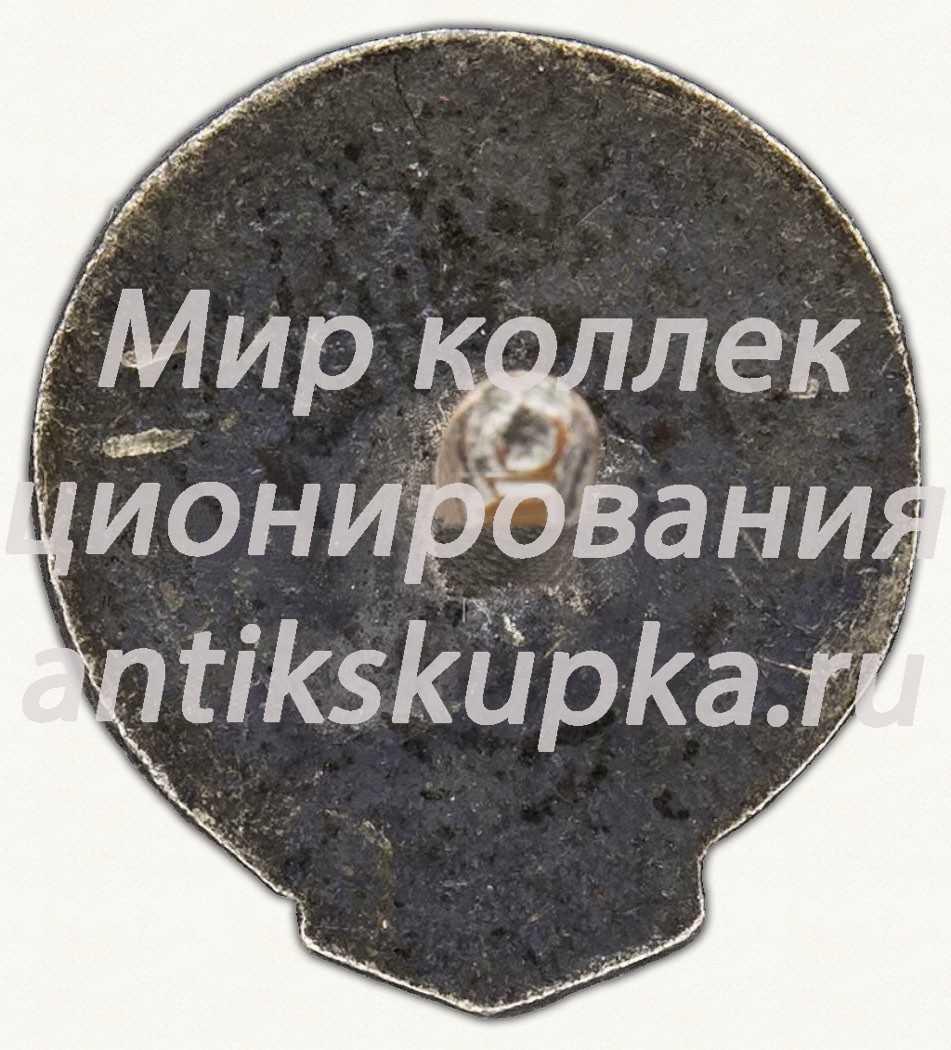 Знак первенства СССР по теннису