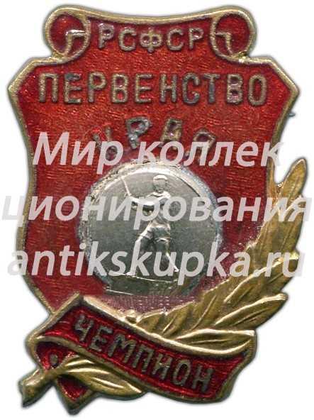 Знак «Первенство края РСФСР. Городки. Чемпион»