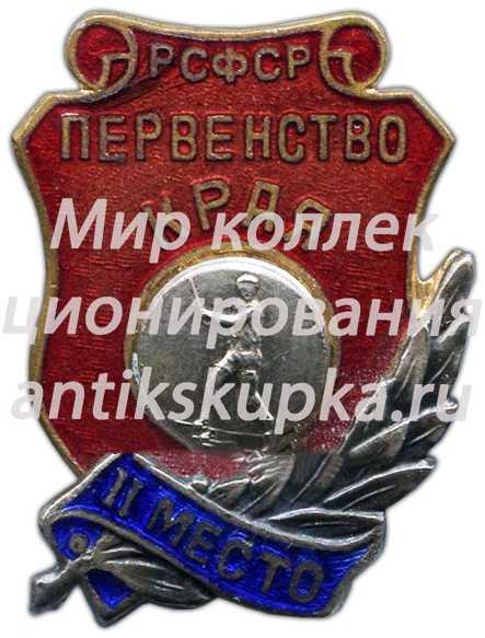 Знак «Первенство края РСФСР. Городки. II место»