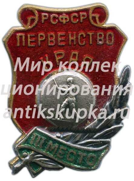 Знак «Первенство края РСФСР. Городки. III место»