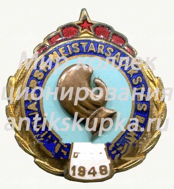 Знак «Первенство Латвийской ССР по боксу. Рига. 1948»