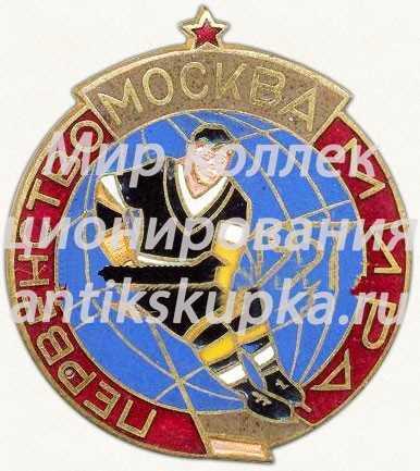 Знак «Первенство мира по хоккею. Москва. 1957»