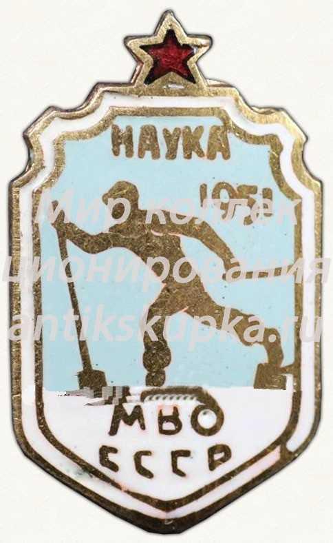 Знак «Первенство МВО СССР ДСО «Наука». 1951»