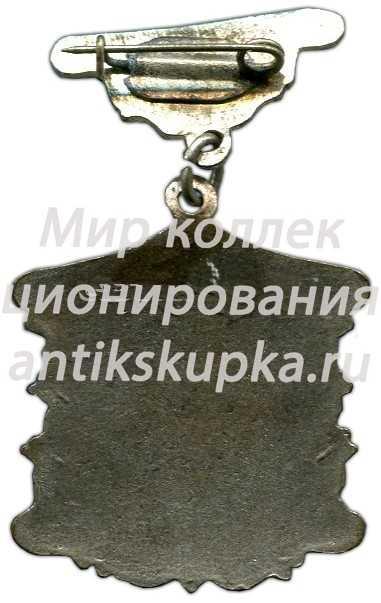 Знак «Первенство области РСФСР по мотокросу. 2 место»
