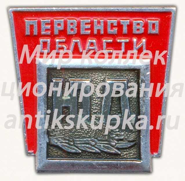 Знак «Первенство области спортивного клуба Юный Динамовец» 3