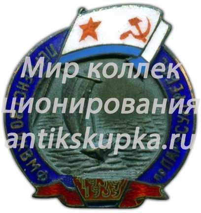 Знак «Первенство РК ВМФ (Рабоче-крестьянского военно-морского флота) по парусному спорту»