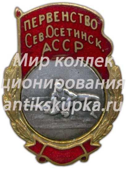 Знак «Первенство Северо-Осетинской АССР. Борьба»