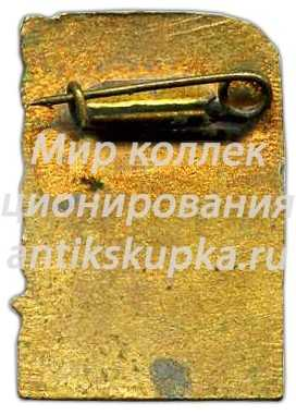 Знак «Первенство СССР по Автоспорту. Ленинград. 1960»