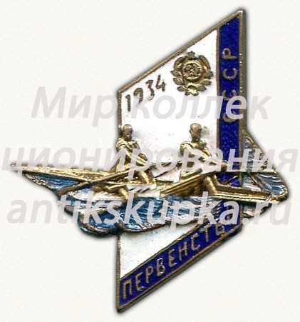 Знак «Первенство СССР по гребле. 1934»