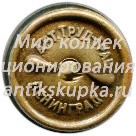 Знак первенство СССР по гребле. 1936