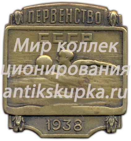 Знак «Первенство СССР по плаванью. 1938»