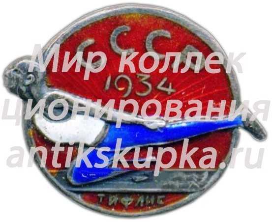 Знак «Первенство СССР по спортивной гимнастике. 1934. Тифлис»