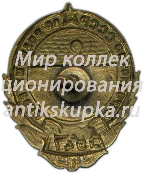Знак «Первенство СССР по водному полу»