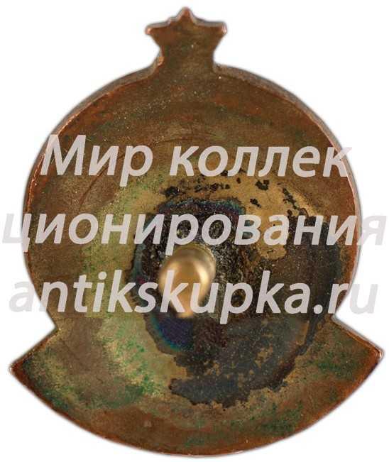 Знак «Первенство СССР. 1947»