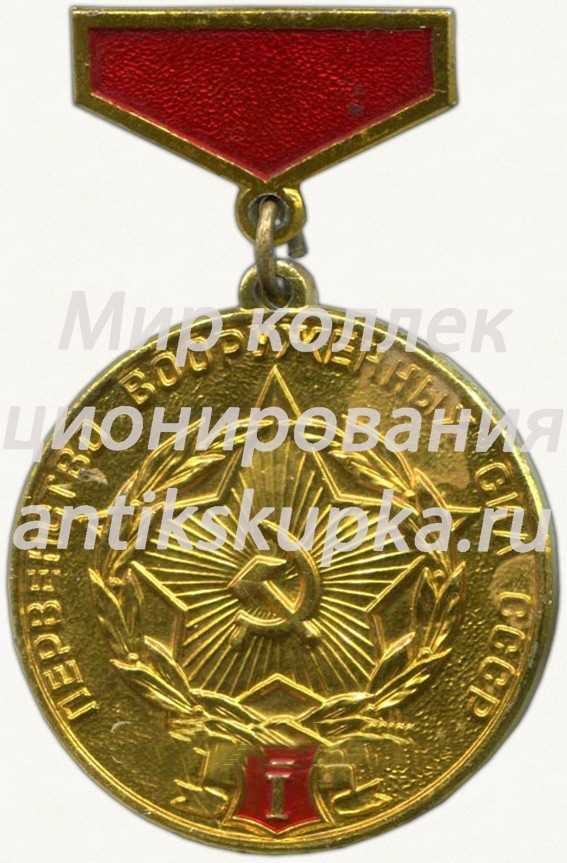 Знак «Первенство вооруженных сил СССР. I место»