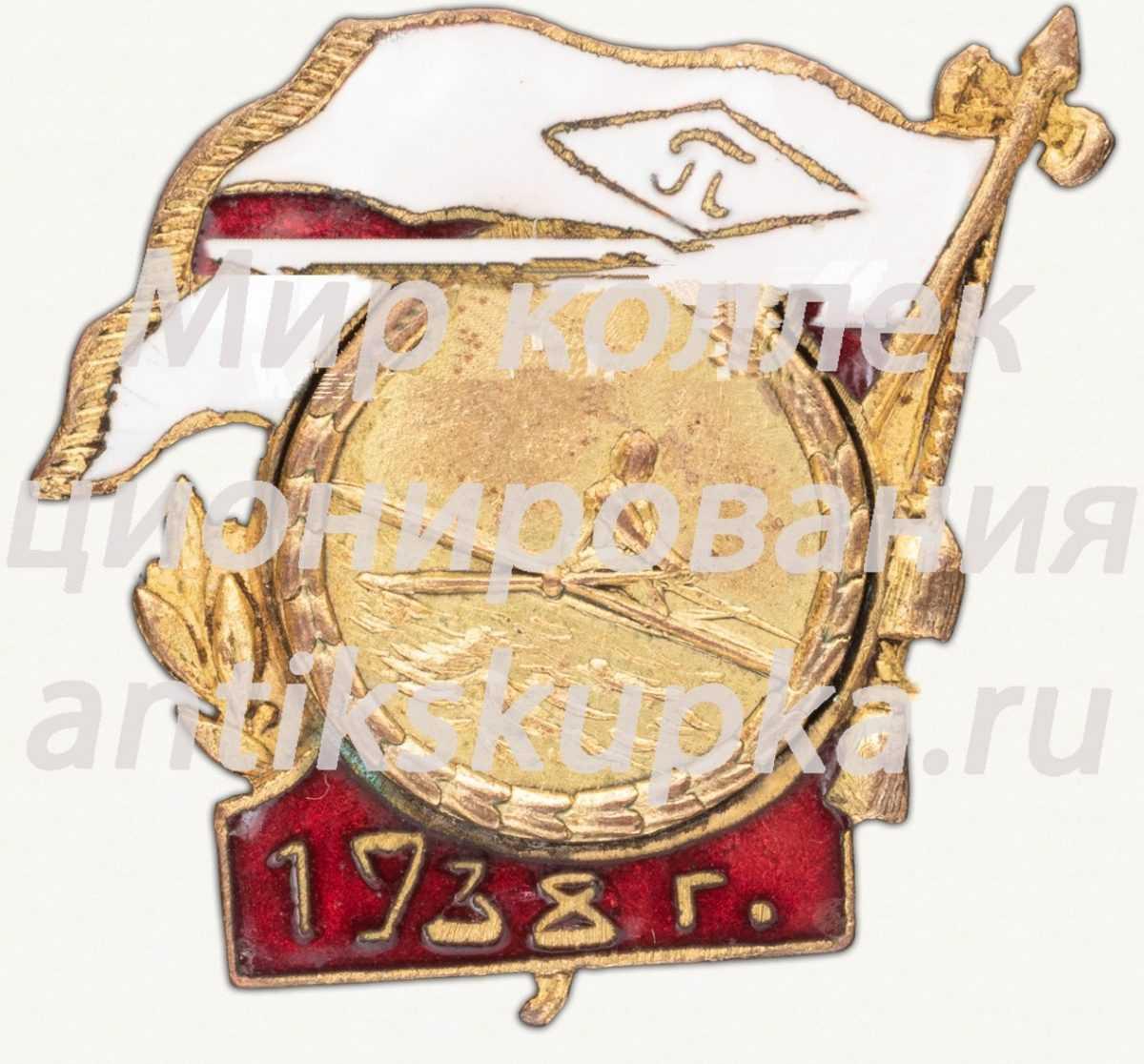 Знак «Победитель первенства ДСО «Пищевик» по гребле. 1938»